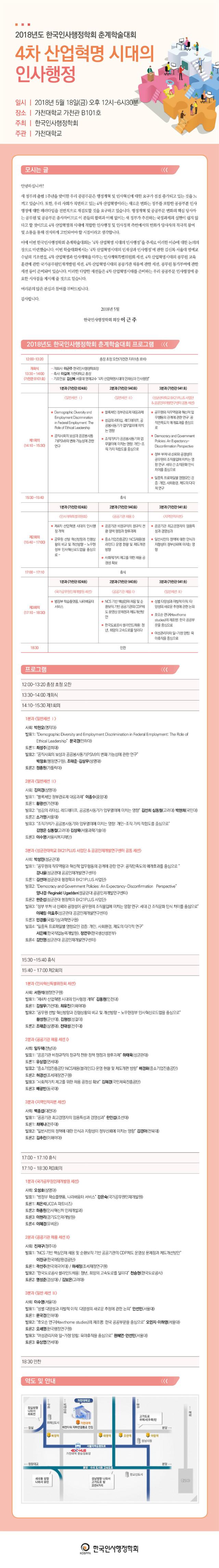 한국인사행정학회-4차산업혁명시대의 인사행정 웹초대장12+모시는글.jpg