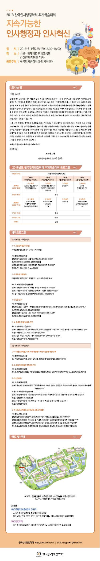 한국인사행정학회 (추계학술대회-지속가능한 인사행정과 인사혁신) 웹초대장_최종.jpg